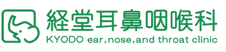 経堂耳鼻咽喉科 KYODO ear,nose,and throat clinic